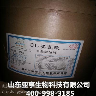 厂家直销食品级 DL-蛋氨酸 量大包邮
