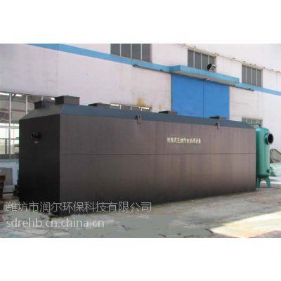 润尔厂家供应地埋一体化污水处理设备