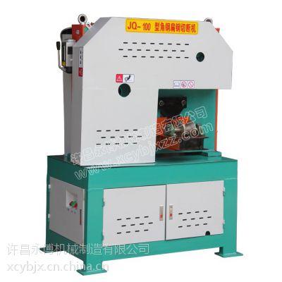 永博机械厂家供应JQ-100型角钢切断机下料机 扁钢角钢剪切机