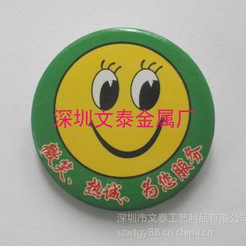 供应广州马口铁胸牌,微笑胸章,马口铁徽章制作,卡通图案徽章,塑料胸牌