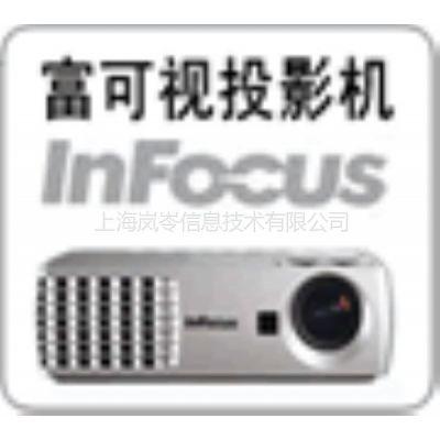 供应上海富可视投影机维修,infcous投影机售后服务点,富可视投影机维修中心