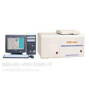 ZDHW-4000高精度量热仪, 华维科力量热仪