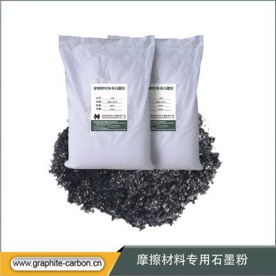 供应摩擦材料专用石黑粉 汽车刹车片材料石墨粉 润滑鳞片石墨