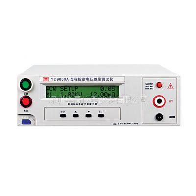 YD9950A--YD9950A扬子 说明书