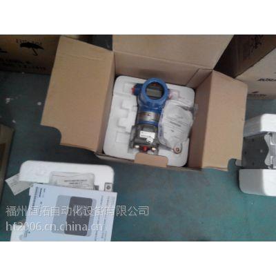 中国罗斯蒙特压力变送器3051L2AEORD31AAS1M5I1