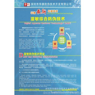 供应诚招湿敏防伪标签代理加盟、区域代理、区域开发