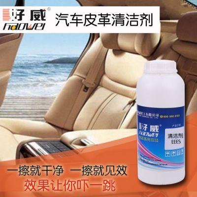 厂家直销汽车皮革真皮清洁护理保养剂沙发座椅皮包皮衣上光清洁剂