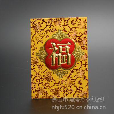 金福星厂家直销 高档福字百元 红包利是封 春节喜庆用品红包批发 企业广告logo定做