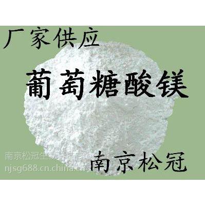 厂家直销葡萄糖酸镁 营养强化剂葡萄糖酸镁
