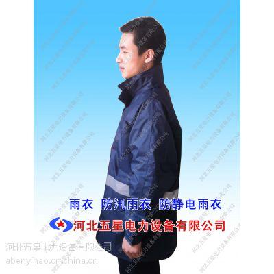 广东防汛雨衣材质——pvc防汛雨衣厂家&防静电雨衣型号