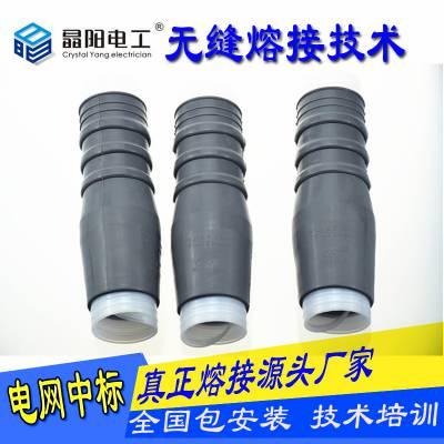供应8.7/15kv沃尔/华玛电力单芯冷缩户内终端头400mm2