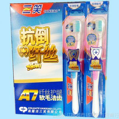 牙刷批发 三笑牙刷A7 (座装/30支)抗倒软毛