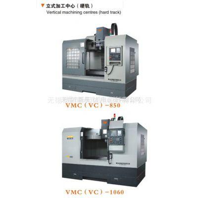 供应加工中心  立式加工中心  皖南VMC1060   VMC850  立加