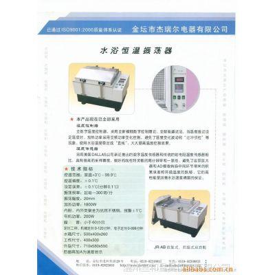供应杰瑞尔-55-155度恒温jr-ab水浴水浴恒温振荡器 厂家直销保修一年