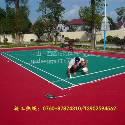供应珠海丙烯酸球场材料用量,江门丙烯酸球场养护,地坪漆涂料供应