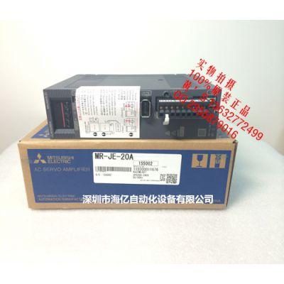 供应MR-JE-10A三菱伺服放大器原装正品,假一赔十
