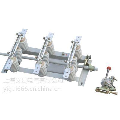 上海义贵供应GN19-12C/630A高压隔离开关价格