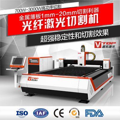 700w光纤激光切割机 金属 2016新款开放式光纤切割机 唯拓激光
