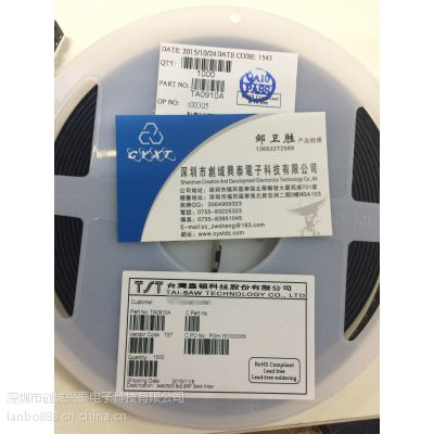 TST台湾嘉硕进口原装TA0910A无线通信IC芯片