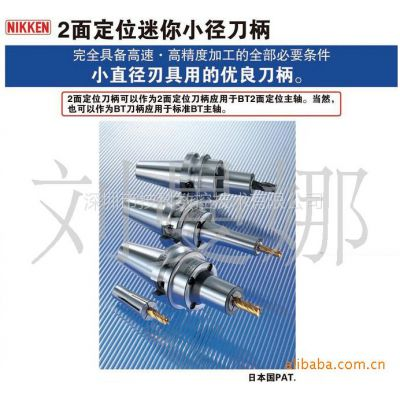专业供应日本进口日研(NIKKEN)2面定位迷你小径刀柄