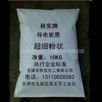 供应超细导电炭黑-冶金专用炭黑