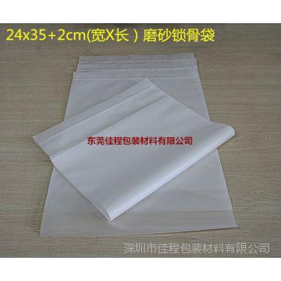 优质PEVA磨砂服装服饰针纺毛织品自封锁骨袋24*35+2cm12丝厚