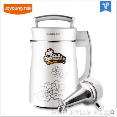 Joyoung/九阳 DJ13B-D08D豆浆机全自动豆将机家用豆奖机正品特价