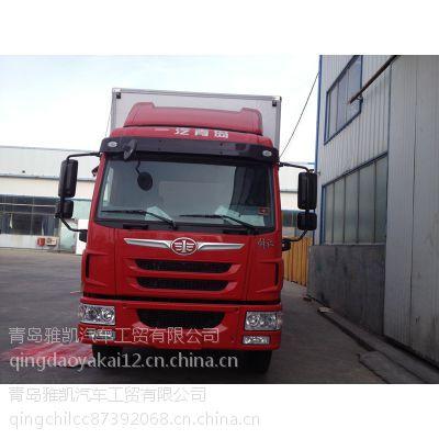 供应青驰牌国四冷藏车.青岛解放龙V6.8米.挂牌8.4吨.电话:15653288805