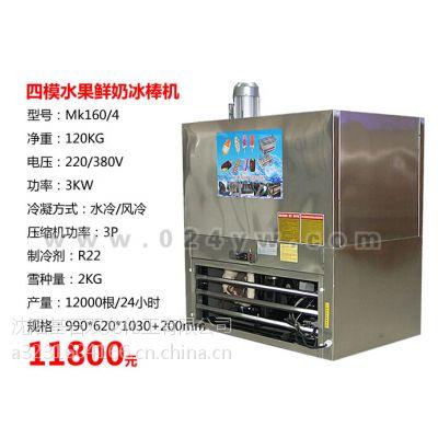 雪糕冰棒机|冰糕制作机器|小型雪糕冰棒机 大型商用雪糕机