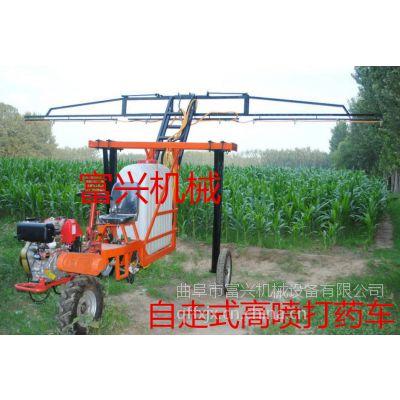 山西省自走式高架玉米打药机 富兴牌全自动轮距可调节高喷打药车厂家直销