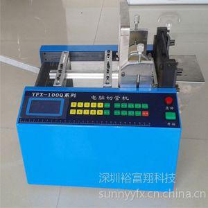 供应深圳全自动智能型异型条密封条切割机 铁氟龙套管裁切机