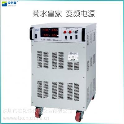 供应菊水皇家APS5015交流变频电源 三相变频电源