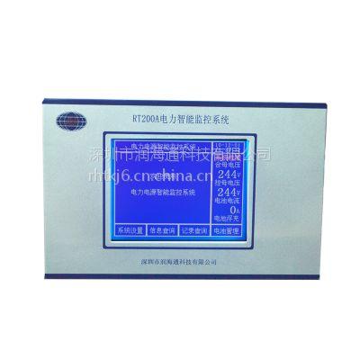 【润海通】北京地区电力智能监控系统价格 直流屏监控系统RT200A厂家