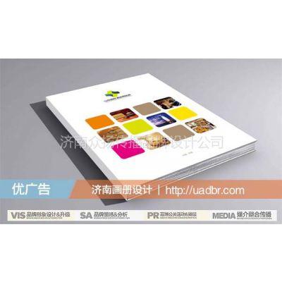 供应济南企业画册创意设计 济南餐饮LOGO设计 济南企业文化海报设计