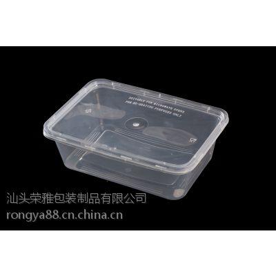 650ML一次性透明 塑料保鲜盒 打包餐盒 质量加厚 川菜打包盒