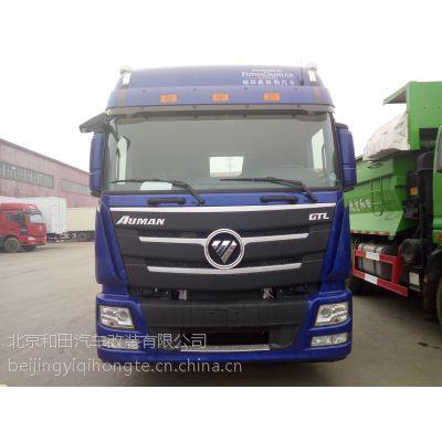 在北京买福田欧曼国五前四后四牵引车去哪多少钱13716325930