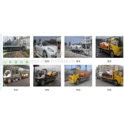 天津汽车救援是一家以汽车现场救援托运更换备胎等专业服务