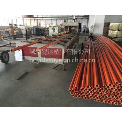 娄底CPVC电力管/省国家电网也是用易达牌/CPVC管湖南易达塑业专业生产