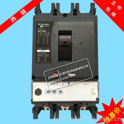 施耐德塑壳断路器 NSX630N/F/H NSX-630N 630A Mic2.3 3P空气开关