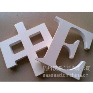 供应杭州下沙水晶字|PVC字|发光字|吸塑字|亚克力制作加工|领海广告