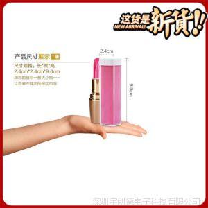 供应口红2600毫安移动电源 小巧炫彩手机充电宝 同步整流稳定输出电压