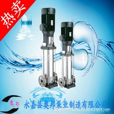 供应【厂家直销】多级泵,CDLF不锈钢清水加压泵,生活水加压泵必选