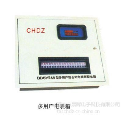供应高低压配电箱/电表箱/PZ箱/开关柜