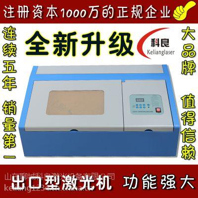 小型工艺品木板亚克力双色板激光雕刻机 切割机