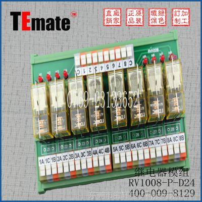 供应RJ1S系列和泉继电器模组RV1008--D24 日本信号继电器模组