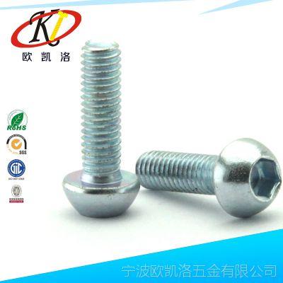 长期供应 内六角盘头机螺丝 机米不锈钢螺丝