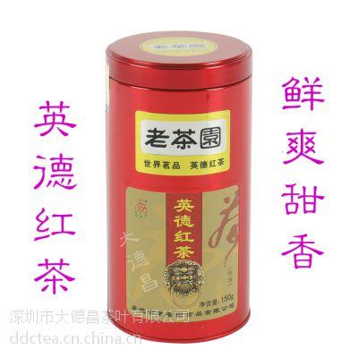 英德红茶 传承 广东老茶园红茶