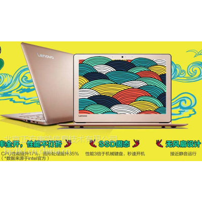 联想笔记本批发,联想小新Air13超薄,联想一级代理商
