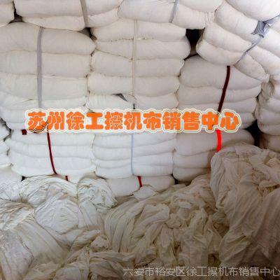 超值热卖 纯棉白布 擦机布工业 白布头碎布 手感柔软不掉毛无静电