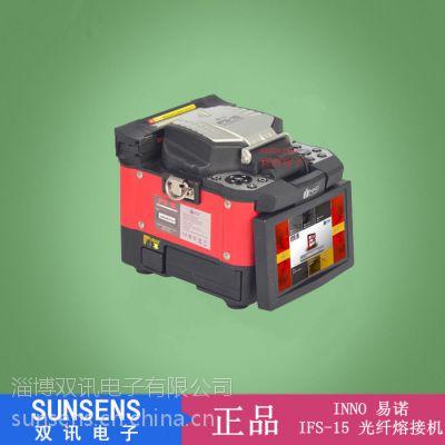 ifs-15一诺光纤熔接机